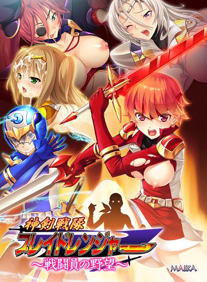 MAIKAの 神剣戦隊ブレイドレンジャー 〜戦闘員の野望〜