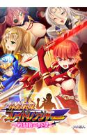 ダウンロード: 神剣戦隊ブレイドレンジャー ~戦闘員の野望~ 乱交 変身ヒロイン ファンタジィ