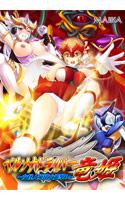 ダウンロード: ペルソナドライバー竜姫 ~女怪人軍団大進撃!~ 触手 巨乳 変身ヒロイン ファンタジィ