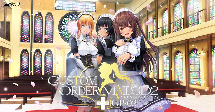 カスタムオーダーメイド3D2+ GP―02 16キャラクター対応版(DL版)