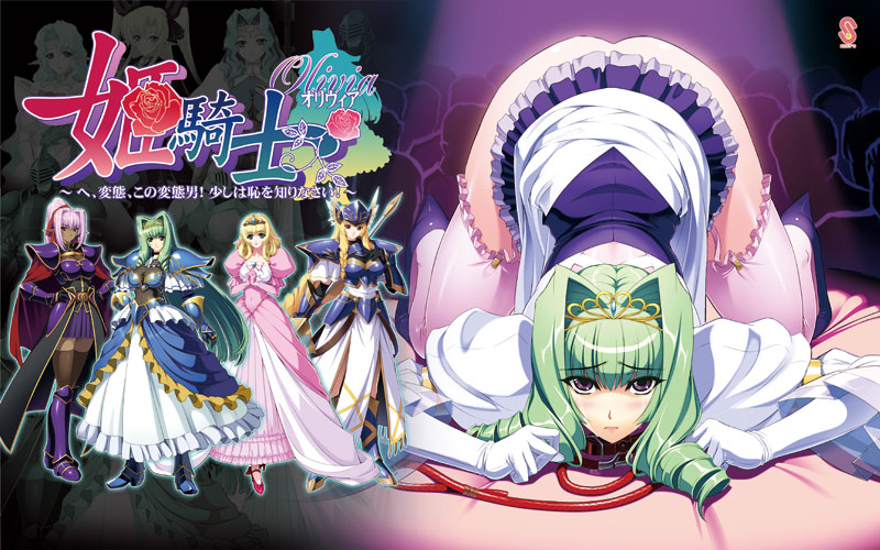 姫騎士オリヴィア
