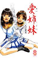 愛姉妹 〜二人の果実〜【Windows10対応】