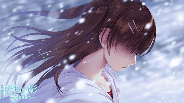 根雪の幻影 白花荘の人々12