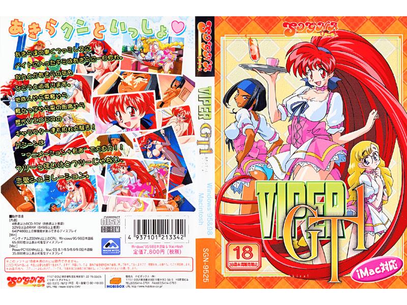 Sognaの VIPER GT1
