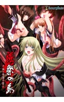 ダウンロード: 淫祭の島~血と白濁の贄~ MOTION PLUS DL版