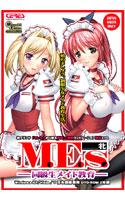 M.E.s.〜同級生メイド教育〜メモリアルエディション