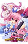 Chu×Chu! on the move ~絢爛時空の歌姫祭<フェスティバル>~