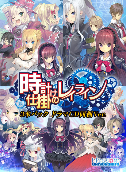 【期間限定】時計仕掛けのレイライン 3本パック ドラマCD同梱Ver.