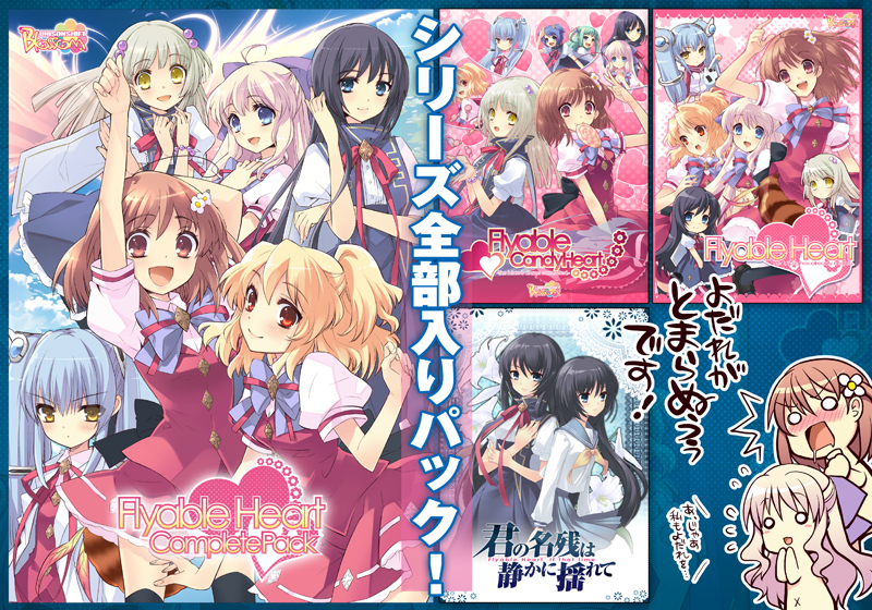 Flyable Heart CompletePack DL版 (ユニゾンシフト)