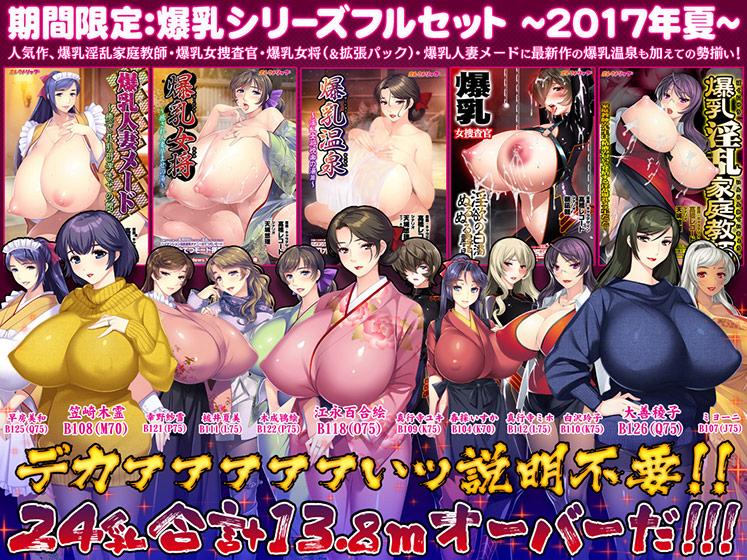 【期間限定】爆乳シリーズフルセット ~2017年夏~