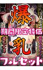 「【期間限定】爆乳シリーズフルセット」ダウンロード用の画像