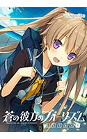 『蒼の彼方のフォーリズム EXTRA1 DL EDITION』用の画像。