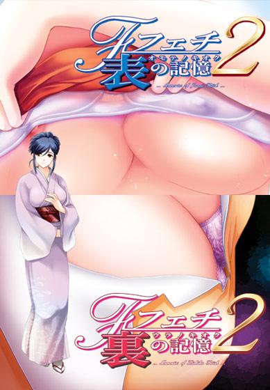 フェチ2 〜三枝 可奈子編〜