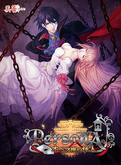 PersonA 〜オペラ座の怪人〜