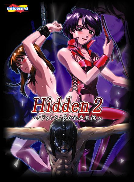 Hidden2 〜暴かれた本性〜