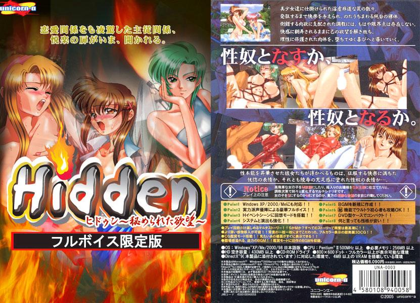 unicorn-aの Hidden 〜秘められた欲望〜フルボイス限定版