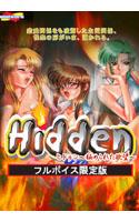 Hidden ~秘められた欲望~フルボイス限定版