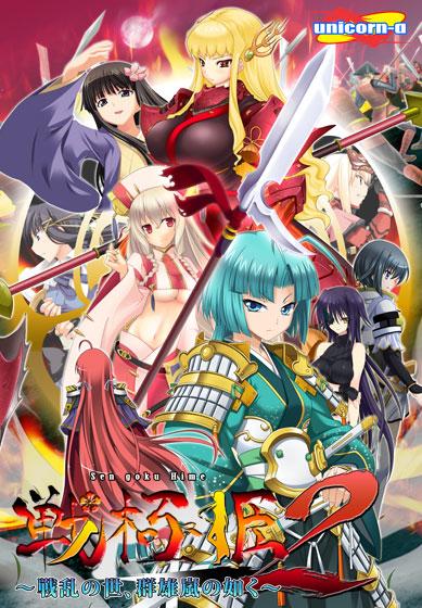 unicorn-aの 戦極姫2〜戦乱の世、群雄嵐の如く〜