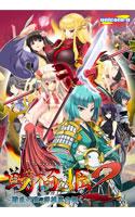 戦極姫2〜戦乱の世、群雄嵐の如く〜