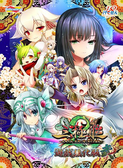 unicorn-aの 三極姫2〜天地大乱・乱世に煌く新たな覇龍〜遊戯強化版弐