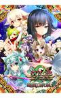 三極姫2~天地大乱・乱世に煌く新たな覇龍~遊戯強化版弐