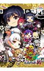 戦極姫4~争覇百計、花守る誓い~遊戯強化版-弐ノ巻-