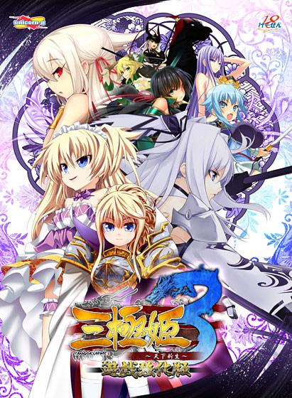 三極姫3〜天下新生〜遊戯強化版