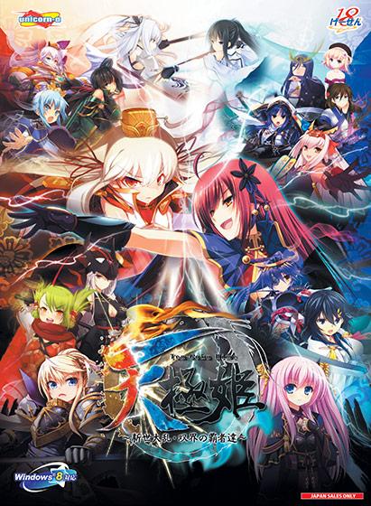 unicorn-aの 天極姫〜新世大乱、双界の覇者達〜【改良アップデータ適用済み】