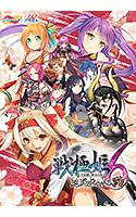 戦極姫6〜天下覚醒、新月の煌き〜遊戯強化版・弐