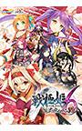 戦極姫6~天下覚醒、新月の煌き~遊戯強化版・弐