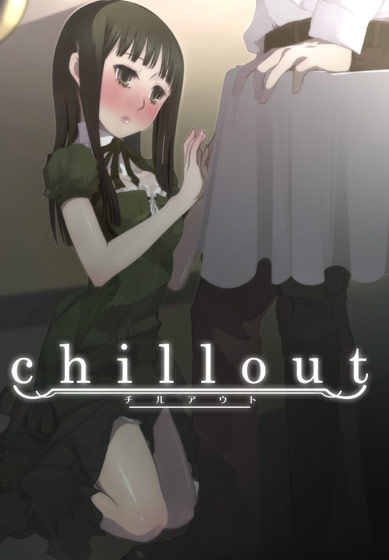 TECH GIANアーカイブの chill out