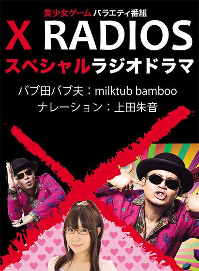 XRADIOSスペシャルラジオドラマ ファイト!男性器仮面 第2話_パッケージCG