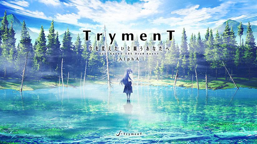 TrymenT ―今を変えたいと願うあなたへ― AlphA編