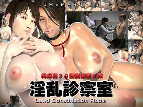 淫乱診察室 (梅麻呂3D)