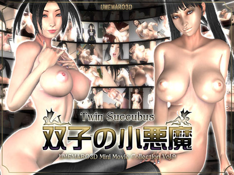 双子の小悪魔 (梅麻呂3D)