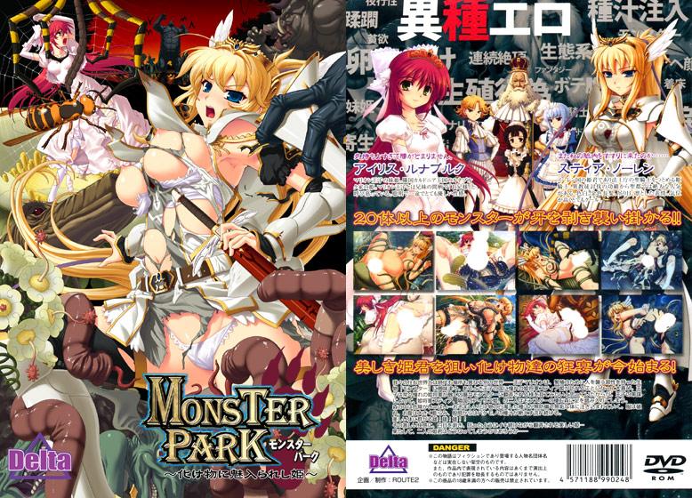 MONSTER PARK~化け物に魅入られし姫~
