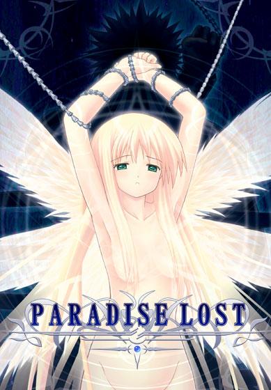 ダウンロード: PARADISE LOST ファンタジィ 近未来 ホラー <a_