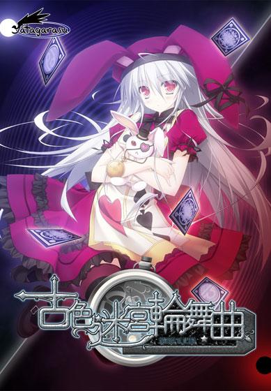 Yatagarasuの 古色迷宮輪舞曲 〜HISTOIRE DE DESTIN〜【萌えゲーアワード2012 プログラム賞 金賞受賞】