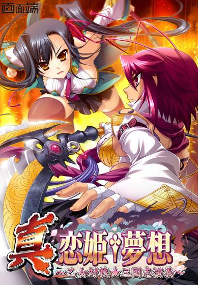 真・恋姫†夢想 〜乙女対戦☆三国志演義【全年齢向け】