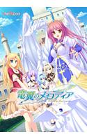 ダウンロード: 竜翼のメロディア-Diva with the blessed dragonol- 恋愛 姉・妹 令嬢 学園もの ファンタジィ