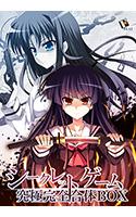 ダウンロード: シークレットゲーム 究極完全合体BOX 幼なじみ 恋愛 伝奇 サスペンス ミステリー