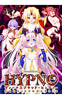 VenusBlood HYPNO DL版【萌えゲーアワード2014 ゲームデザイン賞受賞】