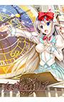 天文時計のアリア