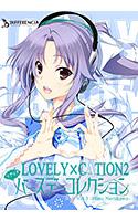 LOVELY×CATION2 ラブラブバースデーコレクション【DL版】Vol.3-成川 姫-