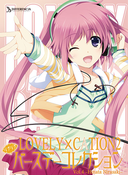 ������� LOVELY��CATION2 ��֥�֥С����ǡ����쥯������DL�ǡ�Vol.4-ǣ�� ���-