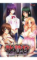 『牝贄狩 ~淫虐のアーケード街~ DL版』ダウンロード用の画像。