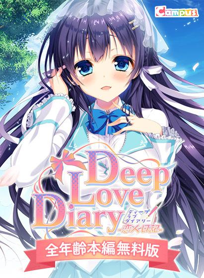 【0円】Deep Love Diary  恋人日記  全年齢本編無料版 (Campus)