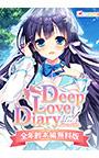 【0円】Deep Love Diary â恋人日記â 全年齢本編無料版