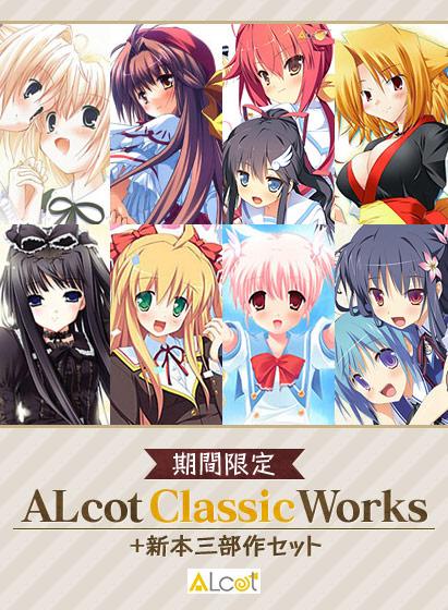 【期間限定】ALcot Classic Works+新本三部作セット 4/10/10