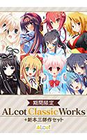 【期間限定】ALcot Classic Works+新本三部作セット
